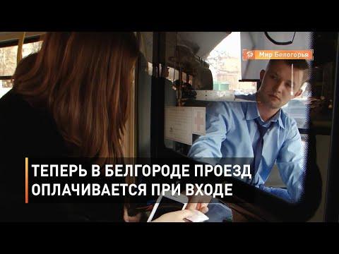 Теперь в Белгороде проезд оплачивается при входе
