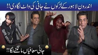 Androon Lahore Ke Jugat Baazon Ne Jani Ko Nanga Kar Diya!! | Seeti 42 | City 42