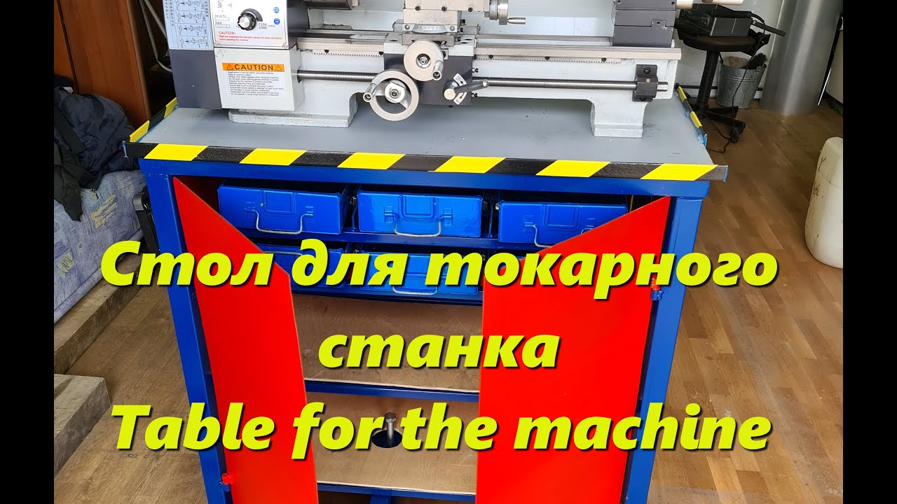 Стол для токарного станка