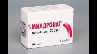 Доктор Мясников: Мельдоний 30 лет не действовал и вдруг подействовал )