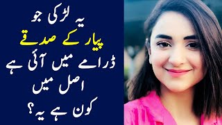 Who is She From Drama Serial Pyar Ke Sadqay ? Pyar Ke Sadqay New Episode Actress | Yumna Zaidi Drama