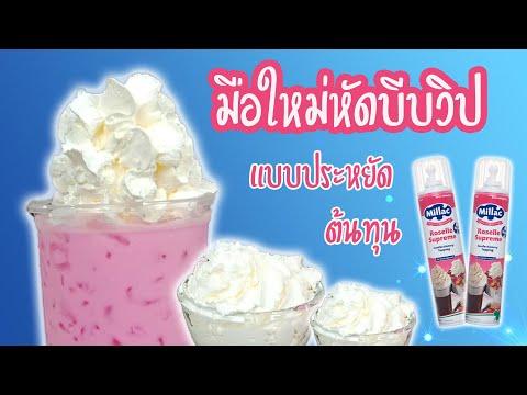 วิปครีมสำเร็จรูป บีบยังไงให้ฟูสวย เน้นประหยัดต้นทุน How to open whipped cream/EP-84