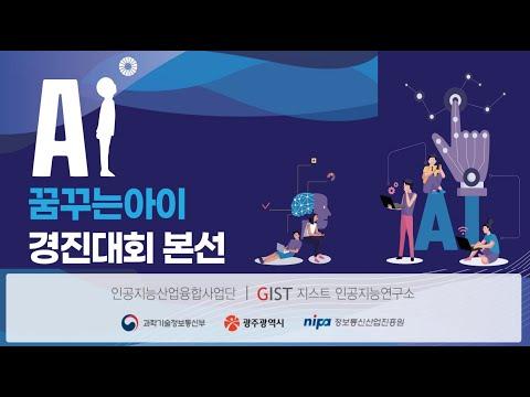 Ai 꿈꾸는아이 경진대회 본선