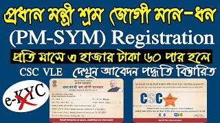 pmsym online registration process 2019 CSC VLE   upload document and card print in Bengali