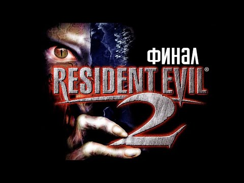 Resident Evil 2 HD Remaster. Прохождение 3. Финал.