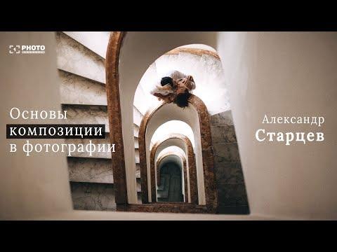 Александр Старцев: Основы композиции в фотографии - YouTube