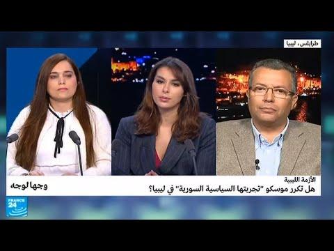 الأزمة الليبية.. هل تكرر موسكو -تجربتها السياسية السورية- في ليبيا؟  - نشر قبل 42 دقيقة