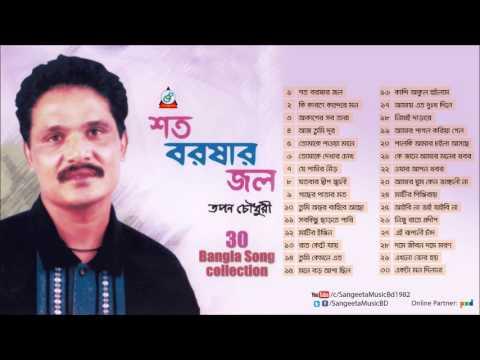 Tapan Chowdhury - Shoto Borshar Jol   Full Audio Album   Sangeeta