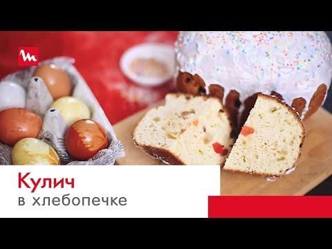 Пасхальный кулич в хлебопечке - рецепт с фото на
