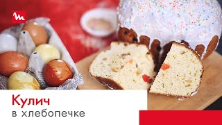 Кулич в хлебопечке Moulinex Fast&Delicious OW210