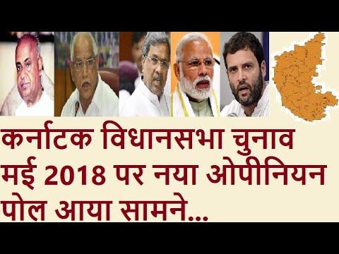 New Opinion Poll # Karnataka 2018# कर्नाटक विधानसभा चुनाव पर जनतापोल का नया आँकलन । सबसे अलग !