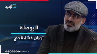 توران قشلاقجي.. رئيس بيت الاعلاميين العرب والأتراك ضيف البوصلة مع عارف الصرمي