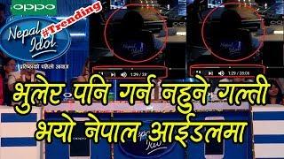 भुलेर पनि गर्न नहुने गल्ती गर्यो नेपाल आईडलले | Nepal Idol, Gala Round, Episode 30,TOP 5, Mistake