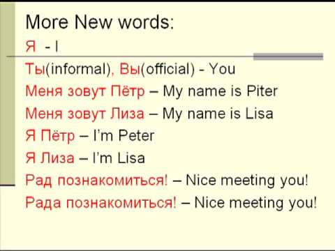 Russian lesson 1 greetings youtube m4hsunfo