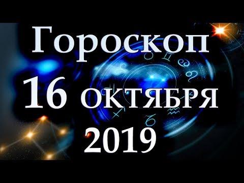 ГОРОСКОП НА 16 ОКТЯБРЯ 2019 ГОДА