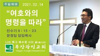 """목감광림교회 주일예배 생방송   -""""여호와의 명령을 따…"""