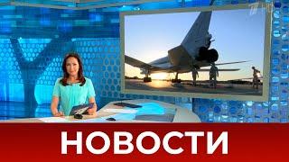 Выпуск новостей в 12:00 от 25.05.2021