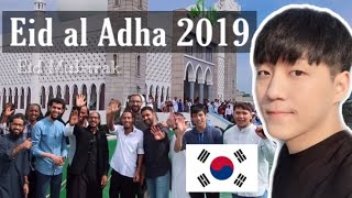 Eid al Adha 2019 in Seoul Central Mosque