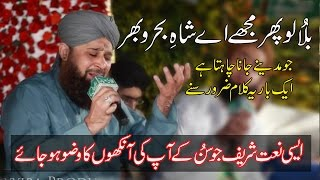 World Best Naat Shareef 2017 Bula Lo Phir Mujhe |Owias Qadri naat