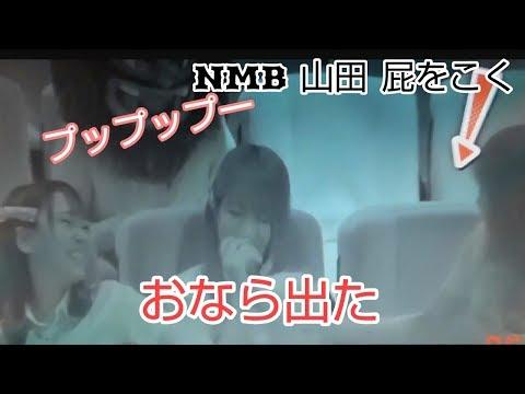 NMB48 山田 番組収録中に『おなら』をする!
