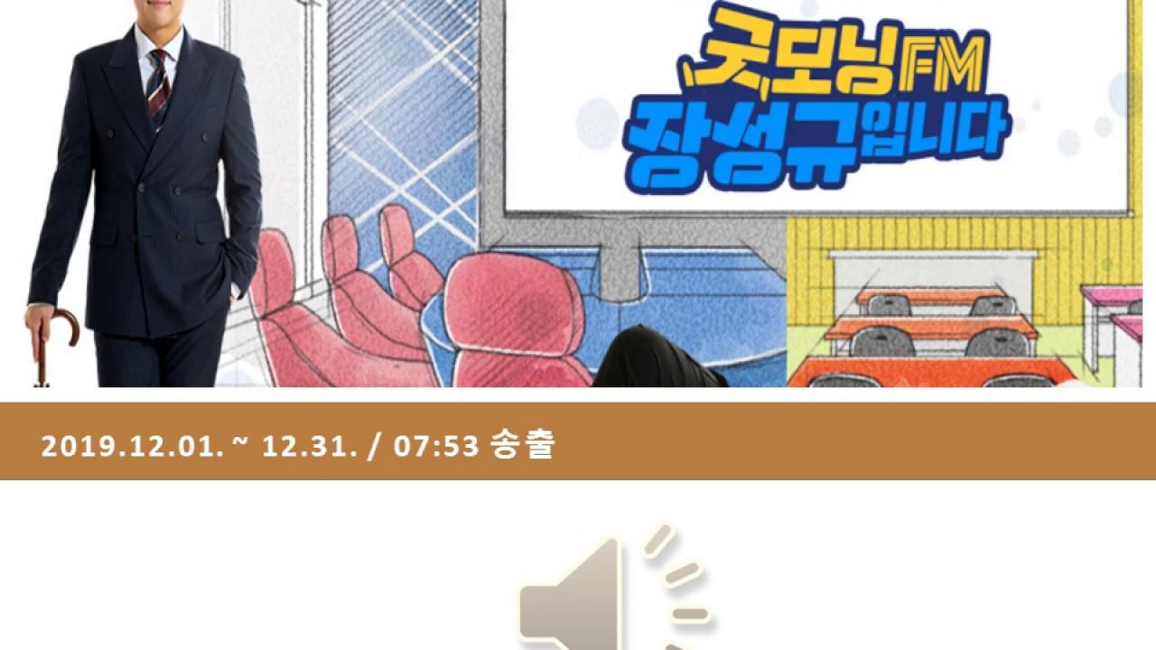 [직업계고] MBC 라디오 광고(굿모닝FM 장성규, 산들 별밤)