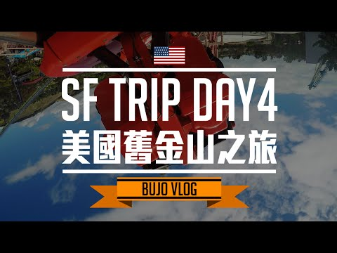 【Bujo Vlog|San Francisco Day4 】In N Out 奇葩餵食秀|Six Flags Discovery Kingdom 六旗探索王國|