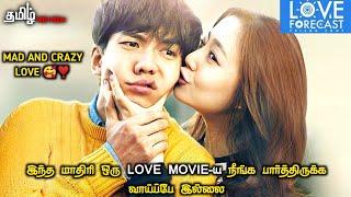 இந்த மாதிரி ஒரு LOVE MOVIE-ய நீங்க பார்த்திருக்க வாய்ப்பே இல்லை Love Forecast (2015)