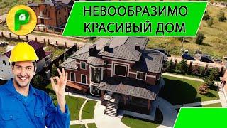 Строительство дома усадьбы под ключ, в стиле Райта, полукруглые эркера, кровля | РЕМСТРОЙСЕРВИС