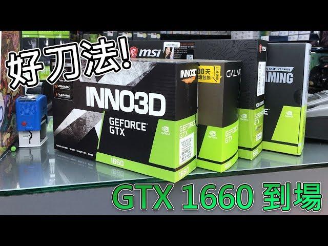 【今晚行場講呢D】GTX 1660, 值得買嗎?