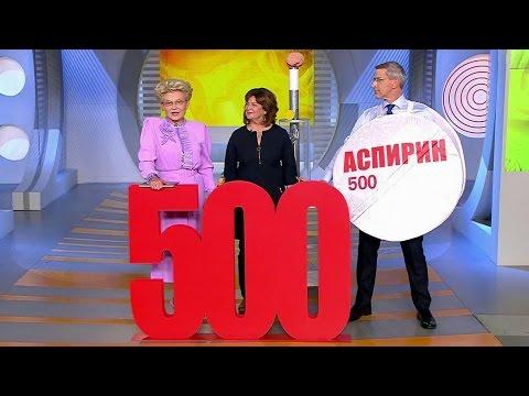 Жить здорово! Волшебный аспирин.(23.09.2016)