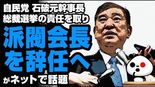 石破茂氏「派閥会長を辞任へ」が話題