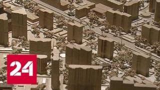 Проекты по программе реновации вынесли на общее обсуждение - Россия 24