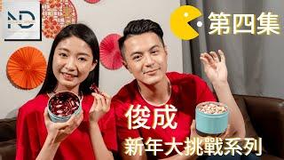 俊成新年大挑戰系列4:你餓了嗎?