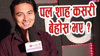 पल  शाह कसरी बेहोस भए ? Interview with Paul Shah & Aanchal Sharma