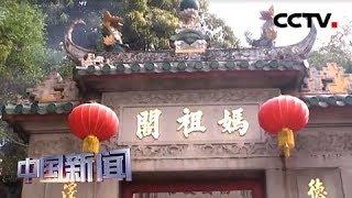 [中国新闻] 澳门:与祖国同行 看莲花绽放 | CCTV中文国际