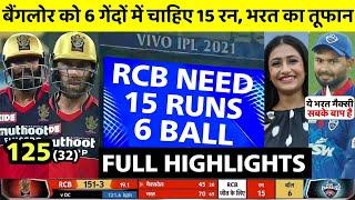 IPL 2021 rcb vs dc match full highlights • today ipl match highlights 2021 • rcb vs dc full match