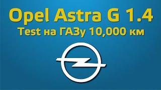 Отзыв о ГАЗ на Opel Astra G 1.4 | 10 000 км пробега на газе