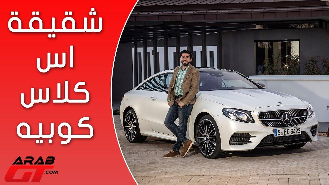 Mercedes E-Class Coupe 2017 مرسيدس اي كلاس كوبيه