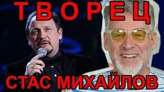 Артемий Троицкий о Стасе Михайлове