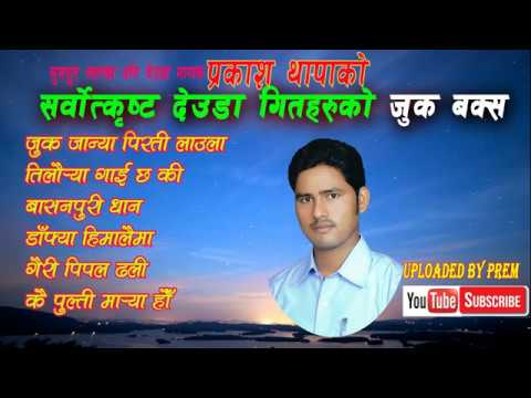 Collection of Super Hit Deuda songs of Prakash Thapa -Juke Box Vol.1