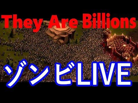 てりやきのゾンビ本気盛り1/30They are billions