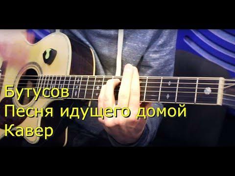 Скачать песни вячеслава бутусова в mp3.