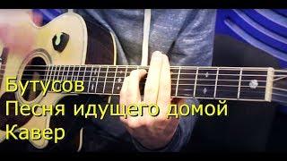 Аккорды на гитаре гындул мыцей