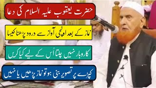 Hazrat Yaqoob Alaihissalam Ki Dua   Short Clip   Maulana Makki AL Hijazi $ Islamic Views  
