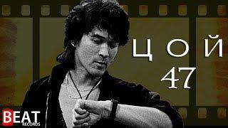 ЦОЙ 47 — новый фильм Алексея Учителя
