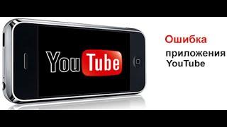 Почему не работает YouTube на Android?