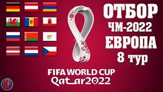 Футбол ОТБОР НА ЧЕМПИОНАТ МИРА 2022 В ЕВРОПЕ 8 ТУР Россия всё ближе к выходу на ЧМ 2022