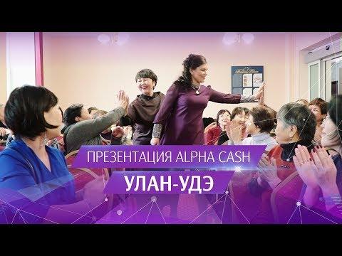 Презентация Alpha Cash | Улан-Удэ