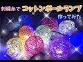 刺繍糸でコットンボールランプ作ってみた の動画、YouTube動画。