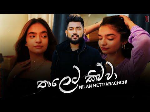 thaleta-kiuwa-(තාලෙට-කිව්වා)---nilan-hettiarachchi-new-song-2020-|-new-sinhala-songs-2020